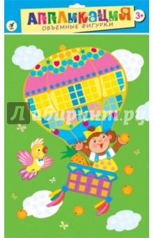 Объёмные фигурки Обезьянка на воздушном шаре (2694)Конструирование рамок, коллажей и панно<br>Создание аппликации - это излюбленное занятие детей, увлекательная игра, разбивающая мелкую моторику, цветовое восприятие, терпение и усидчивость. Сделанная своими руками картинка - отличный подарок для родных, и близких.<br>Уважаемые взрослые!<br>Вместе с ребёнком внимательно рассмотрите картинку. Покажите места, на которые нужно наклеить пластиковые детали.<br>Отделите любую деталь от основы и аккуратно приклейте на нужное место на рисунке.<br>В результате у вас получится необычная, оригинальная картинка.<br>В комплекте: картонная основа с рисунком, самоклеящиеся детали из пластика разной формы 8-ми цветов.<br>Материалы: картон, пластик.<br>Для детей от 3-х лет. Содержит мелкие детали.<br>Сделано в Китае.<br>