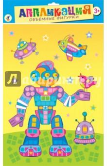 """Объёмные фигурки """"Робот"""" (2695)"""
