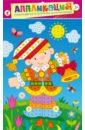 """Разноцветная мозаика """"Гномик"""" (2682)"""