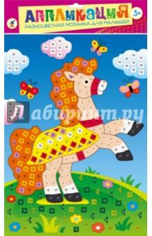Разноцветная мозаика Лошадка на лугу (2683)Аппликации<br>Объемная мозаика из больших цветных квадратиков мягкого пластика ЭВА - интересная забава для детей.<br>ЭВА - современный экологически чистый, вспененный синтетический материал. Он используется при производстве игрушек и разнообразных товаров для детского творчества. Материал гигиеничен, не вызывает аллергии, абсолютно безопасен и прост в использовании. Мягкие разноцветные квадратики из ЭВА прекрасно подходят для создания объемных аппликаций.<br>Игра развивает мелкую моторику рук, цветовое восприятие, усидчивость.<br>Уважаемые родители!<br>Вместе с ребенком внимательно рассмотрите картинку.<br>Приклейте глазик.<br>Покажите малышу, как отклеивать от цветных квадратиков защитную пленку. Выберите квадратик нужного цвета и аккуратно приклейте на нужное место на рисунке.<br>Сделанная своими руками картинка - отличный подарок для родных и близких.<br>В комплекте: основа с рисунком и схемой размещения квадратиков, квадратики из мягкого пластика на самоклеящейся основе 10-ти цветов, декоративные элементы (пластмассовый глазик).<br>Материалы: картон, мягкий пластик ЭВА, пластмасса.<br>Для детей от 3-х лет. Содержит мелкие детали.<br>Сделано в Китае.<br>