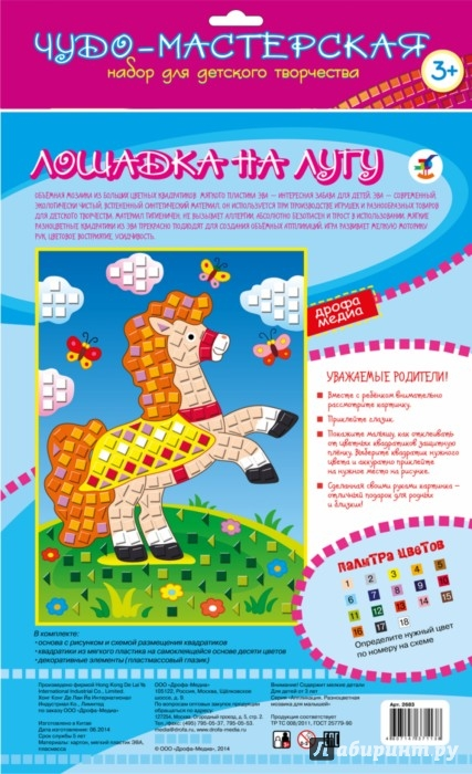 """Иллюстрация 1 из 7 для Разноцветная мозаика """"Лошадка на лугу"""" (2683)   Лабиринт - игрушки. Источник: Лабиринт"""