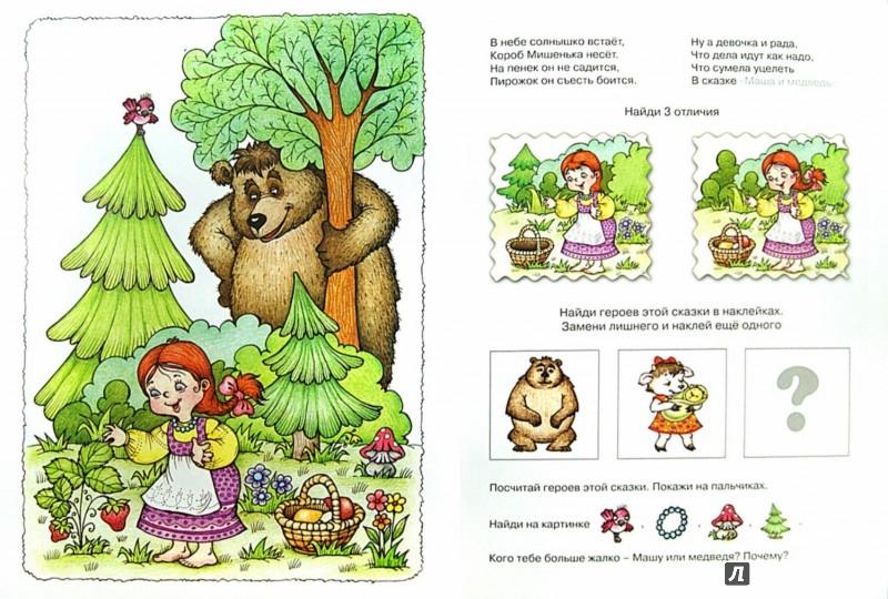 Иллюстрация 1 из 12 для Найди, сравни, приклей. Жили-были семь ребят... - В. Степанов   Лабиринт - книги. Источник: Лабиринт