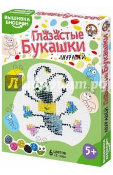 Глазастые букашки Муравей (01493)Вышивка<br>Набор для вышивания бисером.<br>В набор входит бисер 5-ти цветов, два глаза, канва и схема для вышивки.<br>Упаковка: картонная коробка.<br>Для детей от 5 лет.<br>Сделано в России.<br>