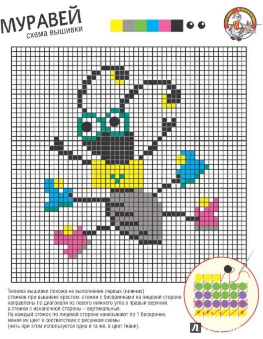 """Иллюстрация 1 из 2 для Глазастые букашки """"Муравей"""" (01493)   Лабиринт - игрушки. Источник: Лабиринт"""