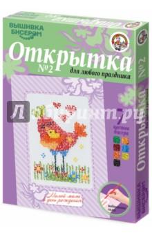 Вышивка бисером. Открытка №2 Птичка (01475)Вышивка<br>Самый оригинальный подарок, это тот, который сделан своими руками. Открытка, вышитая бисером, лучшее тому подтверждение.<br>Состав набора: бисер 7-ми цветов, канва,  цветная схема и открытка, на которой можно написать свои пожелания.<br>Упаковка: картонная коробка<br>Для детей от 6 лет.<br>Сделано в России.<br>