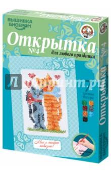 Вышивка бисером. Открытка №4 Котики (01477)Вышивка<br>Самый оригинальный подарок, это тот, который сделан своими руками. Открытка, вышитая бисером, лучшее тому подтверждение.<br>Состав набора: бисер 7-ми цветов, канва,  цветная схема и открытка, на которой можно написать свои пожелания.<br>Упаковка: картонная коробка<br>Для детей от 6 лет.<br>Сделано в России.<br>