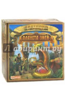 Охотники за сокровищами. Планета змей (1312250)