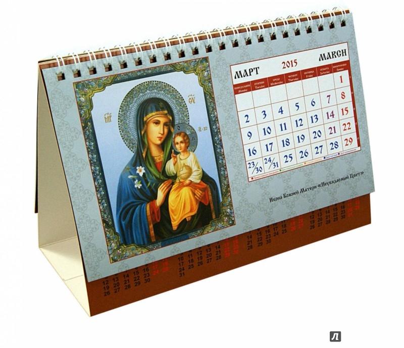 Календарь домик 2015