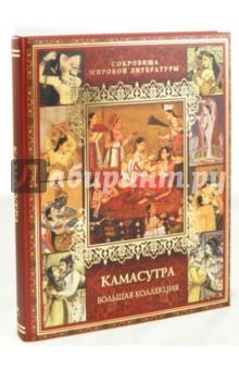 КамасутраСекс. Камасутра<br>Прелесть юности прекрасна, но трижды прекраснее искусство, умудренное опытом Кама Сутры. Она оставляет мужчин мужчинами, а женщин женщинами до глубокой старости. Камасутра - знаменитый древнеиндийский трактат о любви - не только физической, но и духовной. В этом подарочном богато иллюстрированном издании классический текст Камасутры сопровождают индийские миниатюры XVIII-XIX веков и великолепные шедевры мирового искусства с первобытных времен до XX столетия.<br>