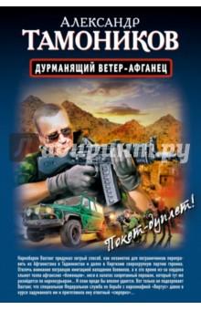 Дурманящий ветер-афганец. СнайперОтечественный боевик<br>Дурманящий ветер-афганец<br>Наркобарон Вахтанг придумал хитрый способ, как незаметно для пограничников переправить из Афганистана в Таджикистан и далее в Киргизию сверхкрупную партию героина. Отвлечь внимание погранцов имитацией нападения боевиков, а в это время из-за кордона хлынет толпа афганских беженцев, неся в халатах запрятанный порошок, который тут же разойдется по наркокурьерам... И план вроде бы вполне удается. Вот только не подозревает Вахтанг, что специальная Федеральная служба по борьбе с наркомафией Виртус давно в курсе задуманного им и приготовила ему ответный сюрприз...<br>Снайпер<br>Террорист на выдумки хитер. Чеченский террорист - вдвойне. Кто бы подумал, что в тихом Переславле свили гнездо боевики полевого командира Алимхана. Их цель - потрясти российские города серией устрашающих терактов. Для этого есть все: оружие, взрывчатка, деньги, фанатики-камикадзе. Но ветеран-афганец Николай Рыбанов знает, что честь офицера - оружие посильней взрывчатки. Он умеет смотреть в глаза смерти, только не любит встречаться с ней взглядом. Пускай это делают боевики, а он им поможет...<br>