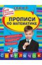 Леонова Наталия Сергеевна Прописи по математике для начальной школы