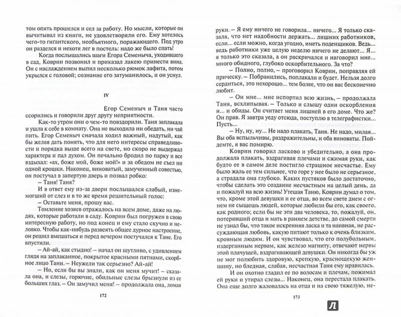 Иллюстрация 1 из 2 для Антон Павлович Чехов - Антон Чехов | Лабиринт - книги. Источник: Лабиринт