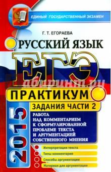 ЕГЭ 2015 Русский язык. Часть 2. Работа над комментарием к сформированной проблеме текста