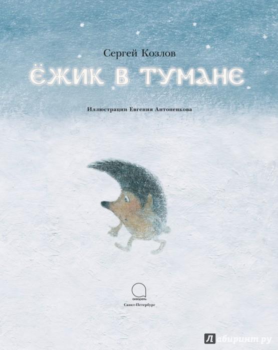 Иллюстрация 1 из 37 для Ёжик в тумане - Сергей Козлов   Лабиринт - книги. Источник: Лабиринт