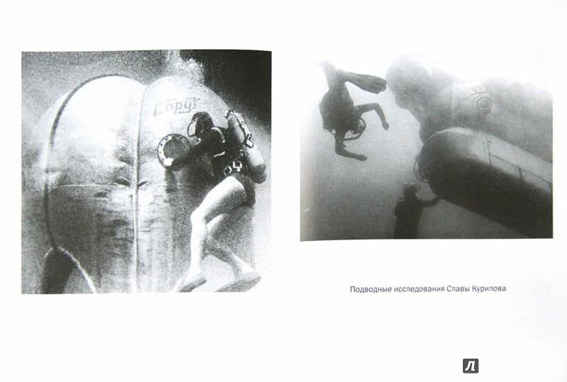 Иллюстрация 1 из 17 для Один в океане. История побега - Слава Курилов | Лабиринт - книги. Источник: Лабиринт