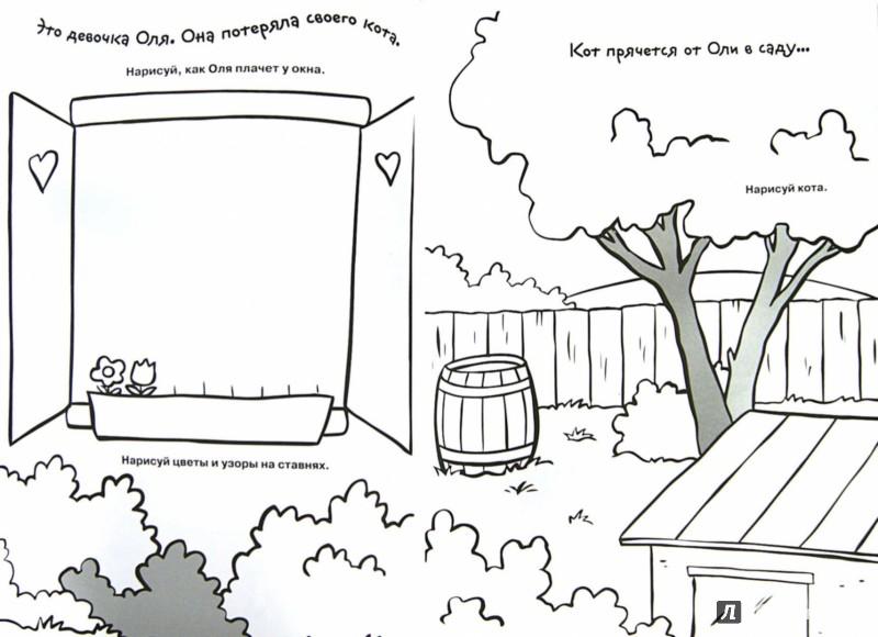 Иллюстрация 1 из 37 для Очень смешная раскраска. Выпуск 2. Крокодильчик | Лабиринт - книги. Источник: Лабиринт