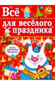 Маврина Л. Все для веселого праздника. Новый Год! Выпуск 2