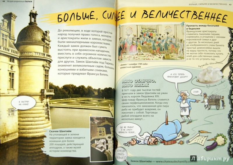 Иллюстрация 1 из 8 для Париж. Все, о чем ты хочешь знать - Клэй Лэмпрэлл | Лабиринт - книги. Источник: Лабиринт