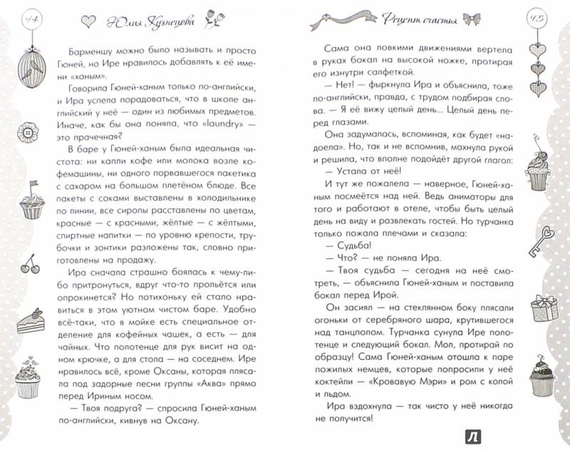 Иллюстрация 1 из 8 для Рецепт счастья - Юлия Кузнецова | Лабиринт - книги. Источник: Лабиринт