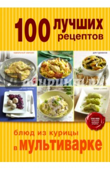 100 лучших рецептов блюд из курицы в мультиваркеРецепты для мультиварки<br>Блюда из курицы популярны во всем мире. Русская кухня, французская, индийская, тайская - всюду вы найдете множество рецептов куриных блюд. Это как мировая палочка-выручалочка на все случаи жизни. В нашей книге из серии 100 лучших рецептов мы расскажем вам, как приготовить самые вкусные и любимые блюда из курицы в мультиварке. Больше не нужно тратить много времени на приготовление обеда или ужина, а потом перемывать горы использованной посуды. С мультиваркой времени будет затрачено минимум, а результат превзойдет все ожидания. Куриный суп с домашней лапшой, сациви из курицы, паэлья, чахохбили, карри из куриного филе с орехами. Скорее принимайтесь за дело! Экспериментируйте, фантазируйте и удивляйте близких!<br>