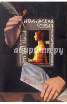 Итальянская поэзия в переводах Евгения Солоновича: Сборник