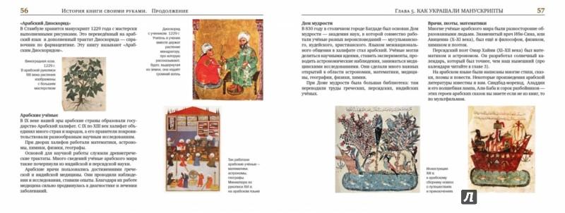 Иллюстрация 1 из 17 для История книги своими руками. Продолжение - Светлана Прудовская   Лабиринт - книги. Источник: Лабиринт