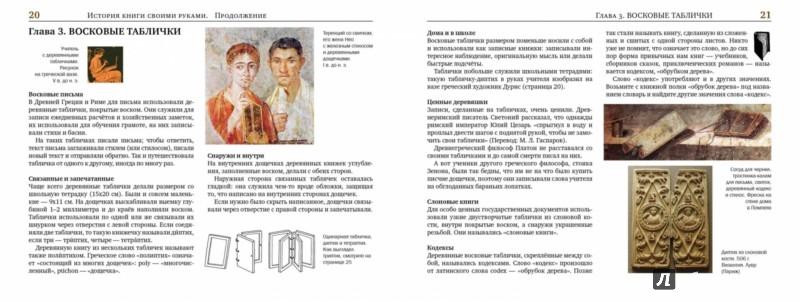Прудовская с история книги своими руками продолжение