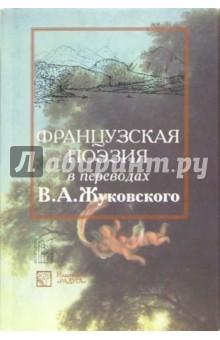 Французская поэзия в переводах В. А. Жуковского: Сборник. - На французском и русском языках