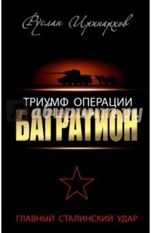 Триумф операции Багратион. Главный Сталинский ударИстория войн<br>К 70-ЛЕТИЮ ЛЕГЕНДАРНОЙ ОПЕРАЦИИ БАГРАТИОН.<br>Победный 1944-й не зря величали годом Десяти Сталинских ударов - Красная Армия провела серию успешных наступлений от Балтики до Черного моря. И самым триумфальным из них стала операция Багратион - сокрушительный удар советских войск в Белоруссии, увенчавшийся разгромом группы армий Центр и обвалом немецкого фронта.<br>Эту блистательную победу по праву прозвали Сталинским блицкригом и возмездием за 1941 год - темпы наступления наших войск в Белоруссии были сравнимы со стремительным продвижением Вермахта тремя годами ранее, хотя Красная Армия и не имела преимущества стратегической внезапности. Как Рокоссовский превзошел великого Багратиона? Почему немцы пропустили удар и впервые не смогли восстановить фронт? Каким образом наши войска умудрились вести маневренную войну на территории, которую противник считал танконедоступной и фактически непроходимой? В чем секрет этого грандиозного триумфа, ставшего одной из самых чистых и славных побед русского оружия? <br>В последней книге ведущего военного историка вы найдете ответы на все эти вопросы.<br>