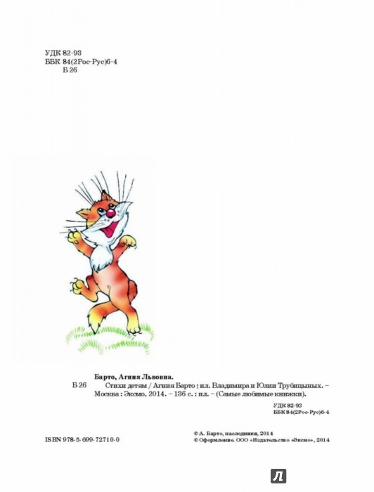 Иллюстрация 1 из 53 для Стихи детям - Агния Барто | Лабиринт - книги. Источник: Лабиринт