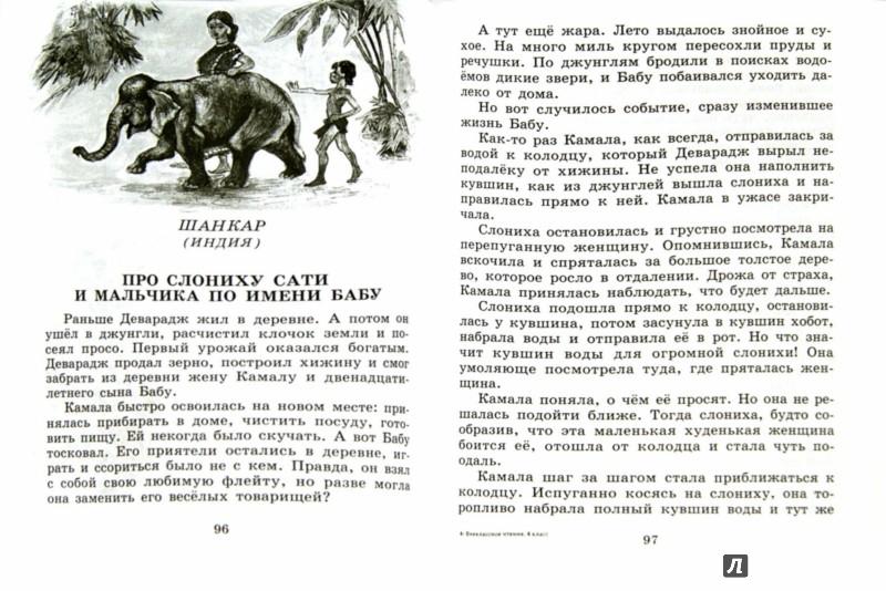 Иллюстрация 1 из 3 для Внеклассное чтение. 4 класс | Лабиринт - книги. Источник: Лабиринт