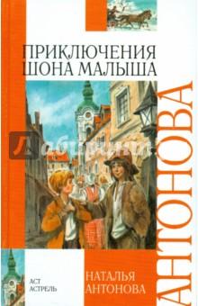 Приключения Шона Малыша