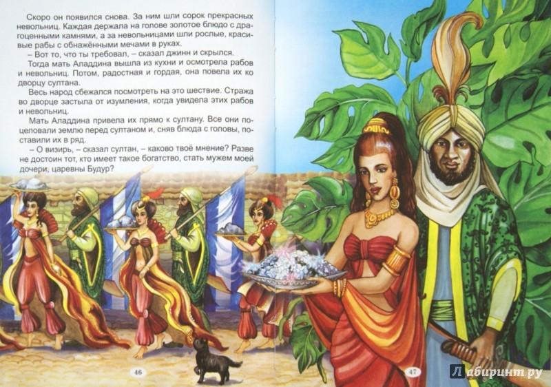 Иллюстрация 1 из 7 для Сказки Шахразады | Лабиринт - книги. Источник: Лабиринт
