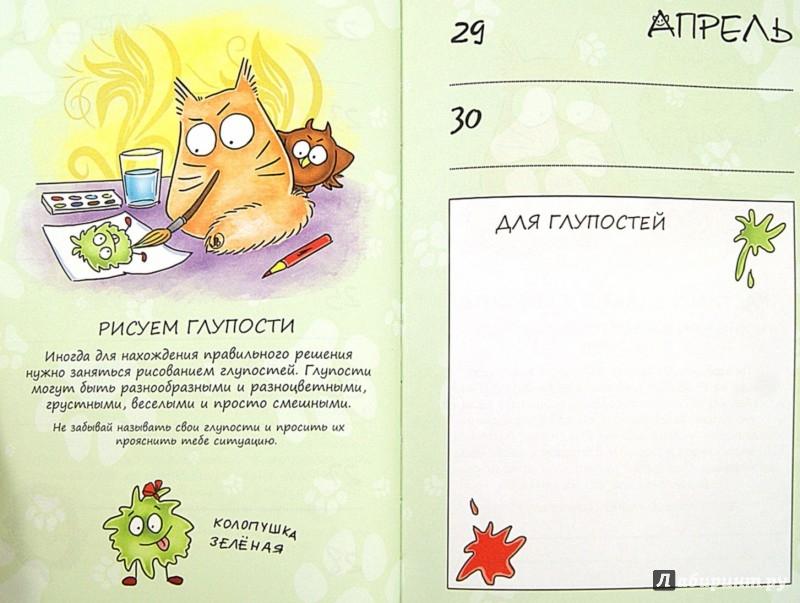 Иллюстрация 1 из 12 для Ежедневник исполнения желаний от PookieCat - Брюгген Ван | Лабиринт - книги. Источник: Лабиринт