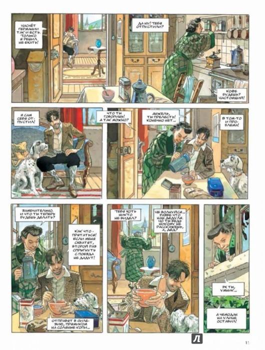 Иллюстрация 1 из 11 для Отсрочка - Жан-Пьер Жибра   Лабиринт - книги. Источник: Лабиринт