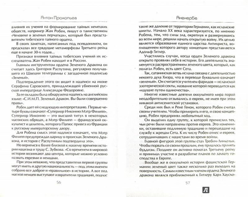 Иллюстрация 1 из 7 для Аненербе. Страшная тайна Третьего рейха - Антон Прокопьев   Лабиринт - книги. Источник: Лабиринт