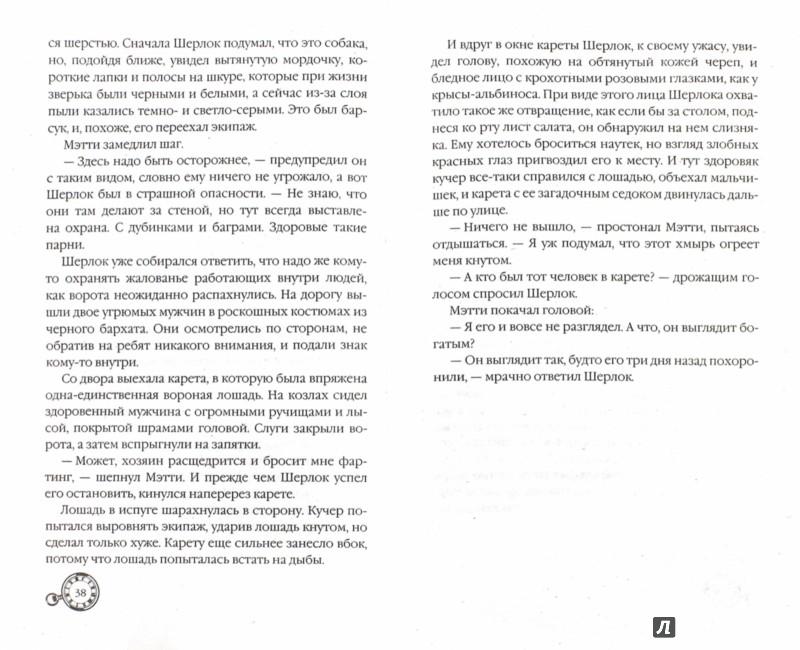 Иллюстрация 1 из 5 для Облако смерти - Эндрю Лейн   Лабиринт - книги. Источник: Лабиринт