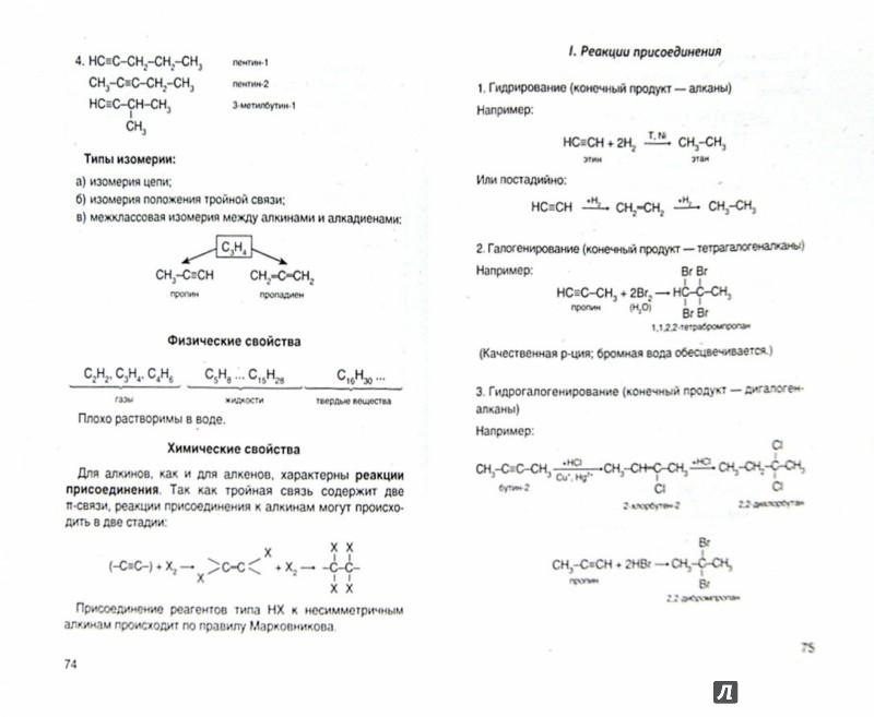Иллюстрация 1 из 5 для Химия. Справочник для подготовки к ЕГЭ - Александр Егоров   Лабиринт - книги. Источник: Лабиринт