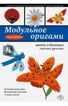 Модульное оригами: цветы и букашки своими рукамиКонструирование из бумаги<br>Предлагаем вашему вниманию книгу известного российского дизайнера, члена Международной ассоциации Союз дизайнеров Анны Зайцевой по созданию удивительно реалистичных цветов и забавных насекомых в технике модульного оригами - одной из самых популярных техник работы с бумагой! На ее страницах вы найдете всю необходимую информацию о материалах и инструментах, способах изготовления модулей и складывания их между собой всевозможными способами для достижения невероятного результата. Благодаря подробным описаниям выполнения поделок, ярким пошаговым фотографиям и детальным схемам сборки вы с легкостью сможете создать очаровательную ромашку, лилию, георгину, колокольчик, различных бабочек, стрекозу, божью коровку, которые еще долго будут радовать всю семью!<br>