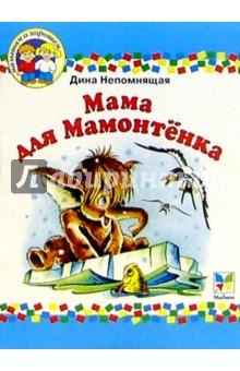Непомнящая Дина Мама для мамонтенка