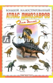Большой иллюстрированный атлас динозавровЖивотный и растительный мир<br>Большой иллюстрированный атлас динозавров станет не только увлекательным чтением, но и верным помощником школьнику: в начальной школе - на уроках окружающего мира, в 5 и 7 классах - при изучении географии и биологии. Ярко иллюстрированная книга просто и доступно рассказывает о жизни на Земле в далекой древности, о геологических процессах, флоре и фауне тех времен.<br>Для среднего школьного возраста.<br>