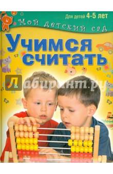 Учимся считать. Пособие для занятий с детьми 4-5 лет