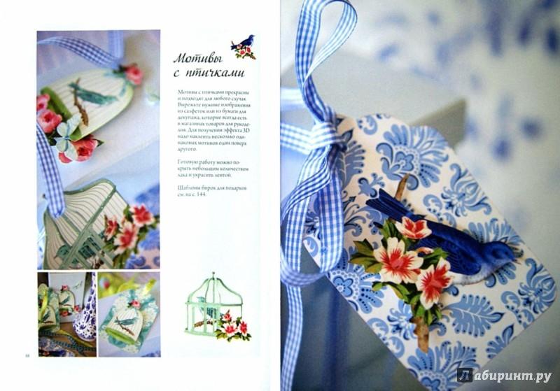Иллюстрация 1 из 21 для Тильда. Дом в стиле тильда - Тоне Финнангер | Лабиринт - книги. Источник: Лабиринт