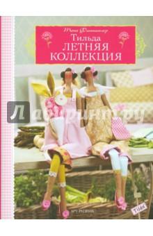 Тильда. Летняя коллекцияИзготовление кукол и игрушек<br>Весна и лето - лучшее время для создания ярких и красивых вещей. На страницах этой книги мы расскажем вам о том, как привнести в ваш дом летнее настроение: сделать огородных ангелов, традиционных шведских лошадок разнообразные цветные гирлянды, а также пакетики для семян и открытки.<br>Все представленные проекты выполнены с использованием продукции фирмы Тильда в бирюзовых, зеленых, розовых и красных тонах. Создавать новую коллекцию работ было для меня большим удовольствием, и я надеюсь, что вы найдете здесь проекты по душе. <br>Подбирая материалы для того или иного проекта, следуйте нашим указаниям или руководствуйтесь собственными предпочтениями. Помните: самое главное в тканях - это узоры, так что тщательно продумывайте все возможные сочетания. Покупать новые ткани совсем необязательно - для наших работ подойдут лоскуты старой одежды. <br>Еще больше идей и интересных сезонных проектов вы найдете в других книгах этой серии.<br>