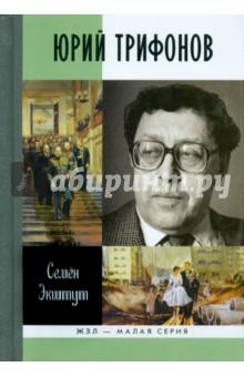 Юрий Трифонов