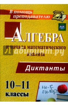 Алгебра и начала математического анализа. 10-11 классы. Диктанты. ФГОС