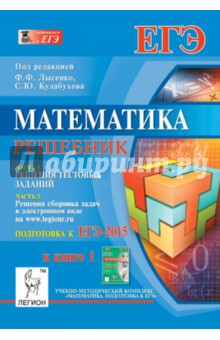 Решебник Математике Лысенко 6 Класс - картинка 1