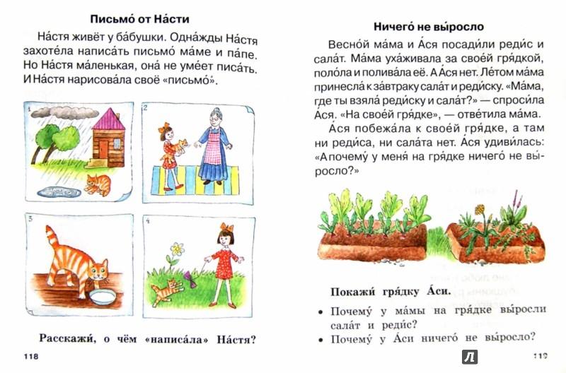 Иллюстрация 1 из 32 для Читаю сам. Книга 2. Книга для чтения - Бронислава Корсунская | Лабиринт - книги. Источник: Лабиринт