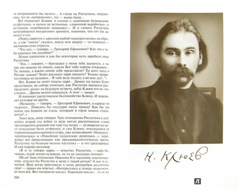 Иллюстрация 1 из 22 для Николай Клюев   Лабиринт - книги. Источник: Лабиринт