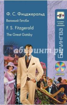 Фицджеральд Фрэнсис Скотт Великий Гэтсби. В адаптации (+CDmp3)
